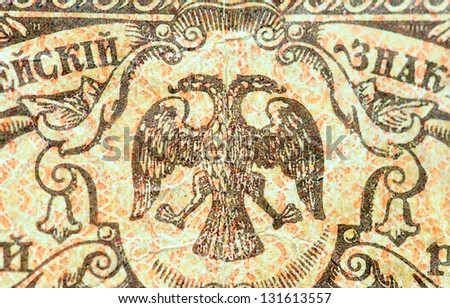 Image of eagle on the antique Russian banknote of XIX-?? century - stock photo