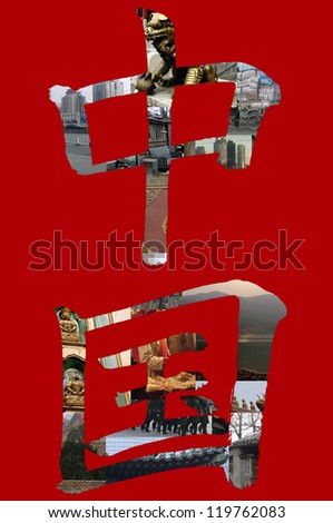 Impressions of a quickly changing China, seen through the word CHINA in chinese letters - stock photo