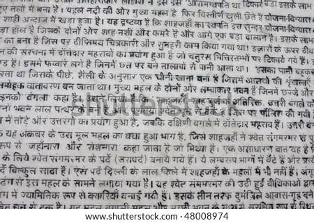 Indian script - stock photo