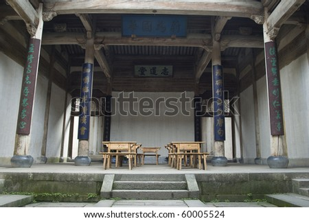 Interior of ancient shool in chinese traditional village hongcun in huangshan, anhui, china - stock photo