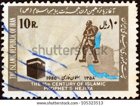 "IRAN - CIRCA 1980: A stamp printed in Iran from the ""Hegira (Pilgrimage Year)"" issue shows Salman Farsi (follower of Mohammad), map of Iran and Kaaba, circa 1980. - stock photo"