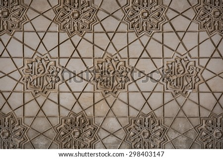 Islamic patterns in the Alhambra: 'There is no conqueror but God' - stock photo