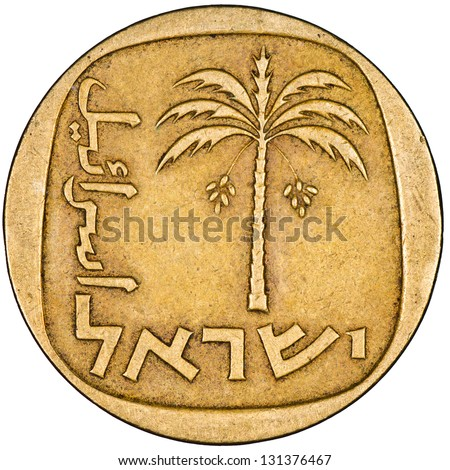 Israel 10 Agorot Aluminum Bronze Coin Obverse showing the Datepalmtree Isolated - stock photo