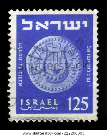 ISRAEL - CIRCA 1954: A stamp printed in the Israel shows ancient jewish coin, time of the second uprising, Bar Kokhba revolt against the Roman Empire, series coins, circa 1954 - stock photo
