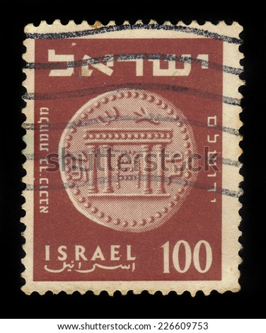 ISRAEL - CIRCA 1954: A stamp printed in the Israel shows ancient jewish coin, time of the second uprising, Bar Kokhba revolt against the Roman Empire, series coins, brown,circa 1954 - stock photo