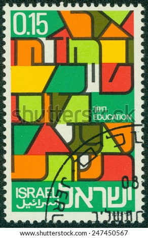 """ISRAEL - CIRCA 1972: An old used Israeli postage stamp of the series Education, with inscription """"Education. Israel.""""; series, circa 1972 - stock photo"""