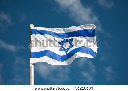 Israel flag against blue sky - stock photo