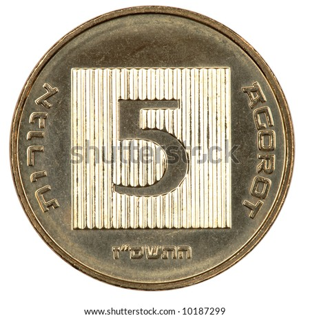 Israeli coins series - 5 Agorot front, isolated + clipping path - stock photo