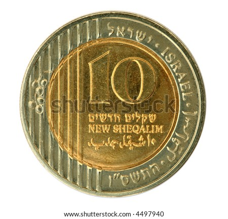 Israeli coins series - 10 Shekels front - stock photo