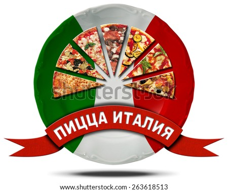Italy Pizza in Russian Language. Symbol with slices of pizza on a plate with Italian flag and red ribbon with text italy pizza in russian language. Isolated on white background - stock photo