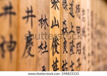 Japanese Characters, engraved on a wooden temple wall at Kasuga Taisha in Nara, Japan - stock photo