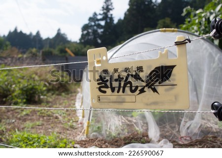 Japanese danger sign for high voltage electric wire - stock photo