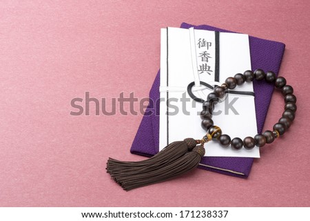 japanese decorative envelope for wrapping money of funeral - stock photo