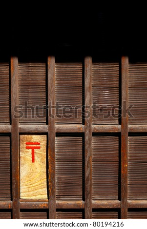 Japanese Mailbox mount on a wooden wall - stock photo