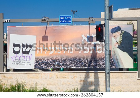 "JERUSALEM - MARCH 17: A billboard of the Israeli religious party during parliament elections run in Israel on March 17, 2015. The inscription reads ""Shas: Father is looking upon"" - stock photo"