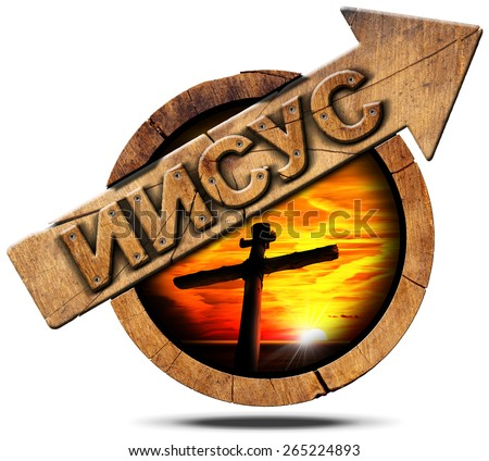 Jesus Wooden Sign in Russian Language. Wooden signage with arrow and text Jesus in russian language, cross silhouette at sunset with cloudy sky. isolated on white background - stock photo