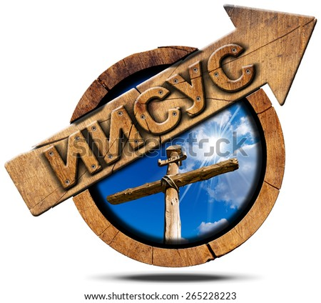 Jesus Wooden Sign in Russian Language. Wooden signage with arrow and text Jesus in russian language, wooden cross on blue sky with clouds. isolated on white background - stock photo