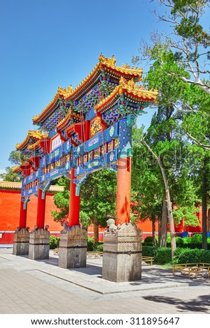 Jingshan Park, or the Coal Mountain, near the Forbidden City, Beijing, China - stock photo