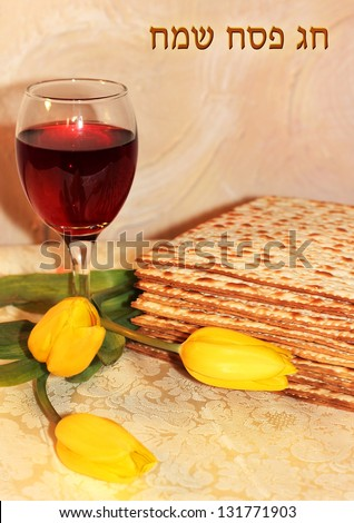 joyful spring festival - jewish holiday of Passover and its attributes, with an inscription in Hebrew - Happy Passover - stock photo