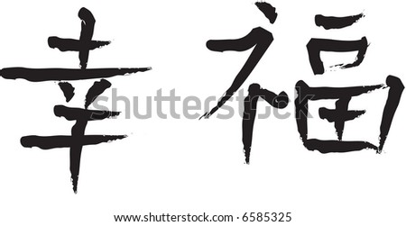 JPEG Kanji Happiness symbol Japanese - stock photo
