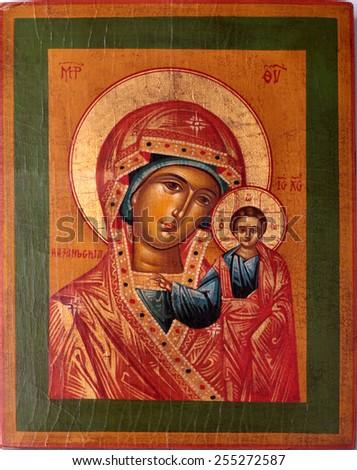 KIEV, UKRAINE - JANUARY 4, 2015: Orthodox icon The Virgin Mary and Jesus Christ as a child (Kazanskaya Madonna), Kiev, Ukraine. - stock photo