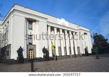 KIEV , UKRAINE - NOV 1, 2015.Building of Ukrainian Parliament (Verhovna Rada). Ukrainian Prime Minister Arseniy Yatsenyuk (Arsenij Jazenjuk)  was under gay attack  at that building  at December 11 - stock photo