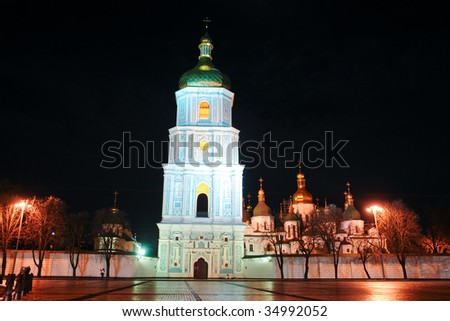 Kiev, Ukraine - Saint Sofia cathedral - Night scene - stock photo