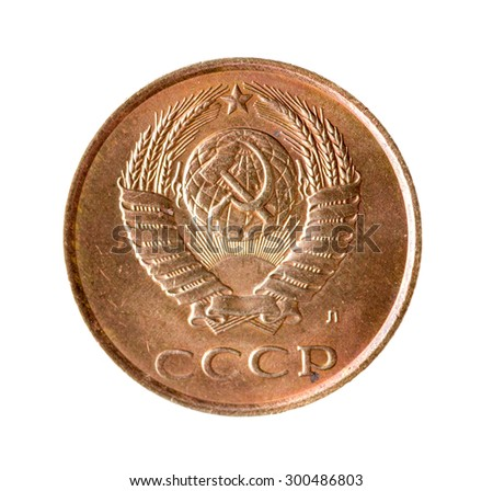 Kopeck of the Soviet Union isolated on a white background .reverse - stock photo