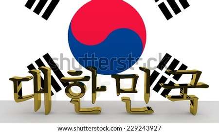 Korean hangul characters made of golden metal meaning South Korea in front of a korean flag. - stock photo