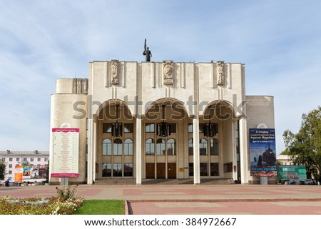 Kursk, Russia - October 2, 2015: Kursk State Drama Theater named after Alexander Pushkin. One of the oldest theaters in Russia, founded in 1792. - stock photo