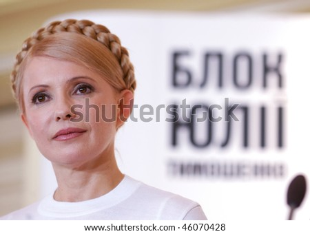 KYIV, UKRAINE, OCTOBER 1: Yuliya Tymoshenko - Prime Minister of Ukraine speaks at party conference on October 1, 2007 in Kyiv, Ukraine - stock photo