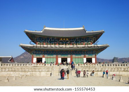 Kyongbokkung Palace,Seoul Korea - stock photo