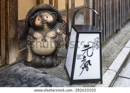 Kyoto, Japan - April 23, 2014: View of a Tanuki in Gion district. The tanuki has been significant in Japanese folklore since ancient times. It is a common theme in Japanese art, especially statuary. - stock photo