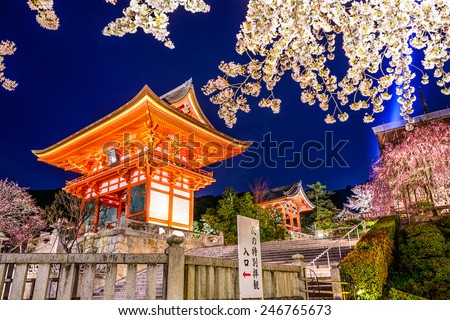 "Kyoto, Japan at Kiyomizu-dera Shrine outter gate in the Spring illuminated at night. The Sign reads ""Special entrance for night visits.""  - stock photo"
