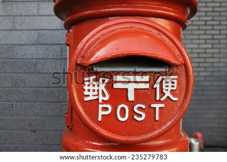 KYOTO, JAPAN - NOVEMBER 11,2014; Japanese red mailbox in close up.With text in japanese characters and English language. November 11, 2014 Kyoto,Japan - stock photo