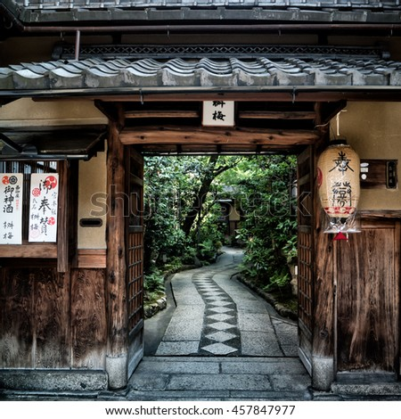 Kyoto - July 2016: Entrance to the garden. Traditional Japanese houses at Gion. - stock photo