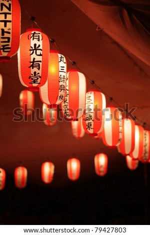 Light up Japanese rice paper balloons hanging at a summer festival - stock photo