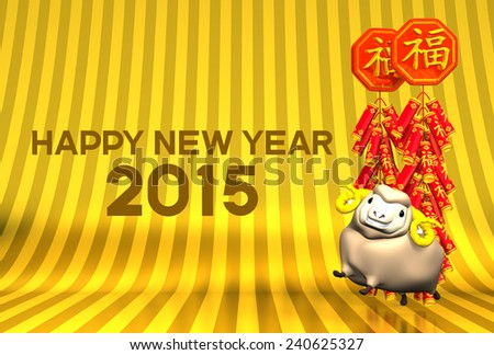 Lunar New Year's Firecrackers, Brown Sheep, Greeting On Gold. 3D render illustration For New Year's Day In Asia. - stock photo