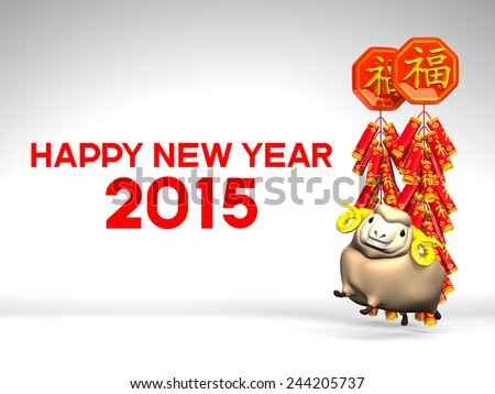 Lunar New Year's Firecrackers, Brown Sheep, Greeting On White Background. 3D render illustration For New Year's Day In Asia. - stock photo