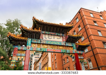 MANCHESTER, UK - AUGUST 9, 2015: Great imperial archway, an official gift from Beijing, is the imposing gateway to Manchester Chinatown and is the only one of its kind in Europe. - stock photo