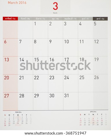 March 2016 calendar (or desk planner), weeks start from Sunday - stock photo
