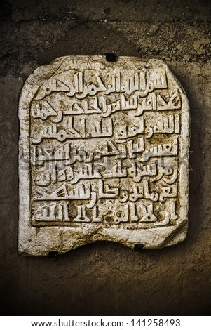 Merida, November2012. Tombstone plate in arabic alphabet. Archeological site ruins. UNESCO World Heritage Site. - stock photo
