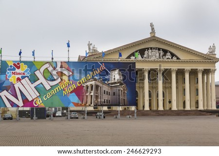 MINSK, BELARUS - SEPTEMBER 14: View of Palace of Trade Unions during celebration of the City day on 14 of September 2014 in Minsk, Republic of Belarus - stock photo