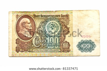 money, one hundred roubles USSR , Lenin - stock photo