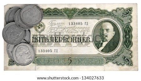 Money.Vintage banknote and coins, Russia. - stock photo