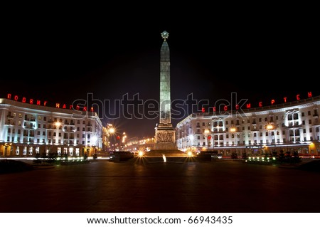 monument in memory of the victims of the second world war - stock photo