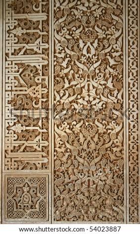 Moorish ornament in Alhambra - stock photo