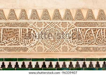 Moorish plasterwork and tiles from inside the Alhambra palace in Granada Spain - stock photo