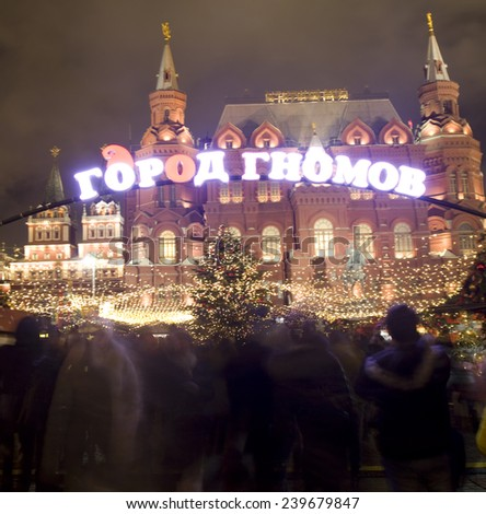 MOSCOW - DECEMBER 21, 2014: Christmas fair (market) on Manezhnaya square near Historical museum and Iverskiye gates-chapel. - stock photo