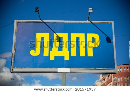 MOSCOW - JUNE 24: election billboard political party LDPR. The Liberal Democratic Party Vladimir Zhirinovsky, Russia, Moscow, June 24, 2014 - stock photo